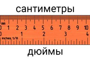 Дюйм и сантиметр на линейке