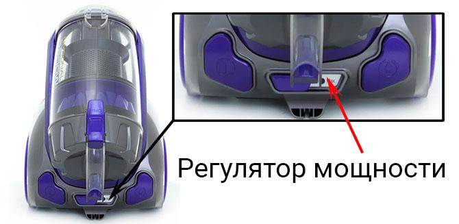 Механический регулятор мощности на корпусе пылесоса