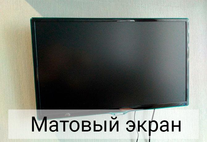 Матовый экран Led TV